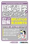 ポケット図解 臨床心理学がよ~くわかる本 (Shuwasystem Beginner's Guide Book)