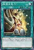 遊戯王 超再生能力 巨神竜復活(SR02) シングルカード SR02-JP027-N