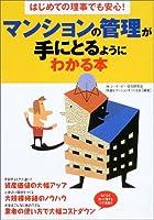 マンションの管理が手にとるようにわかる本―はじめての理事でも安心!