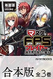 【合本版】マヌケなFPSプレイヤーが異世界へ落ちた場合 全3巻 (カドカワBOOKS)