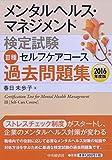メンタルヘルス・マネジメント検定試験III種セルフケアコース 過去問題集<2016年度版>