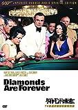 007/ダイヤモンドは永遠に【TV放送吹替初収録特別版】 [DVD]