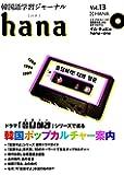 韓国語学習ジャーナルhana Vol. 13