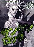 サンケンロック 14 (ヤングキングコミックス)