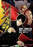ウメハラ FIGHTING GAMERS!(4) (角川コミックス・エース)