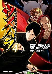 ウメハラ FIGHTING GAMERS! 4巻 表紙画像