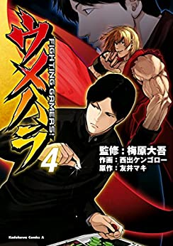 [西出 ケンゴロー]のウメハラ FIGHTING GAMERS!(4) (角川コミックス・エース)