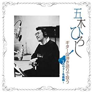 五木ひろし ギターの弾き語りで歌う カヴァー名曲編 TJJC-19021