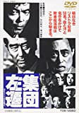 集団左遷 [DVD]