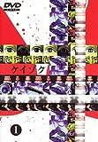 ケイゾク(1) [DVD] 画像