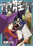 アラサークエスト コミック 1-2巻セット