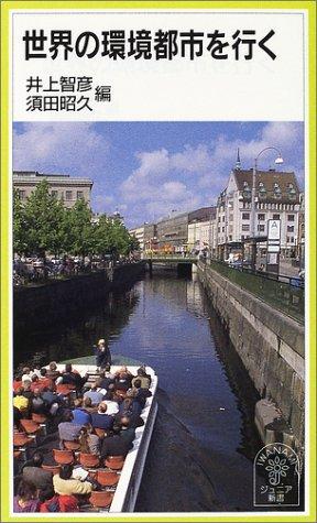 世界の環境都市を行く (岩波ジュニア新書)の詳細を見る