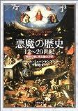 悪魔の歴史12~20世紀—西欧文明に見る闇の力学