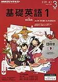 NHKラジオ 基礎英語1 CD付き 2016年 03 月号 [雑誌]