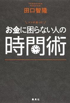 [田口智隆]のココが違った! お金に困らない人の時間術 (集英社ビジネス書)