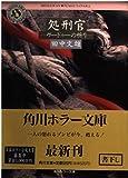 処刑官―ヴードゥーの祈り (角川文庫―角川ホラー文庫)