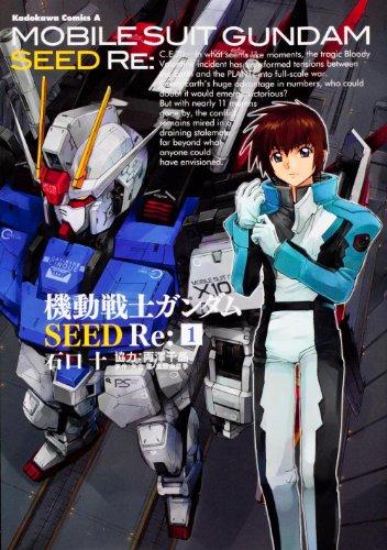 機動戦士ガンダムSEED Re: (1) (カドカワコミックス・エース)の詳細を見る