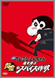 映画 クレヨンしんちゃん 嵐を呼ぶ黄金のスパイ大作戦 [DVD]