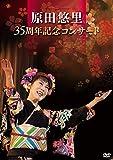 原田悠里 35周年記念コンサート [DVD]