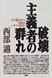 破壊主義者の群れ―その蛮行から日本をいかに守るか