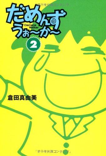 だめんず・うぉ~か~ (2) (扶桑社SPA!文庫)の詳細を見る