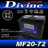 DIVINE メンテナンスフリー カーバッテリー MF20-72 BMW ボルボ ベンツなど
