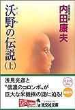 沃野の伝説 (上) (光文社文庫)