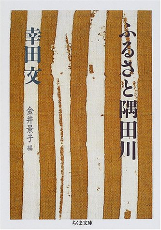 ふるさと隅田川 (ちくま文庫)の詳細を見る