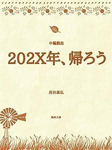 202X年、帰ろう: 中編戯曲 (風車文庫)