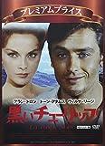 プレミアムプライス版 黒いチューリップ《数量限定版》[DVD]