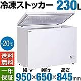 【Hijiru】業務用冷凍ストッカー230L チェストタイプ【HJR-F230】【1-3日以内に発送予定(土日祝除く)】