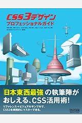 CSS3デザイン プロフェッショナルガイド 単行本(ソフトカバー)