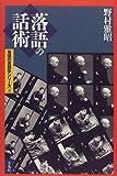 落語の話術―落語の言語学シリーズ3 (平凡社選書)