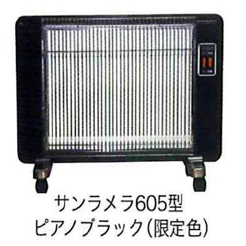 サンラメラ 605型ピアノブラック(限定色) 保証5年付 +...
