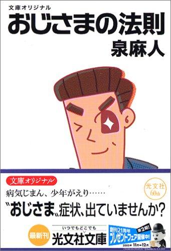 おじさまの法則 / 泉 麻人