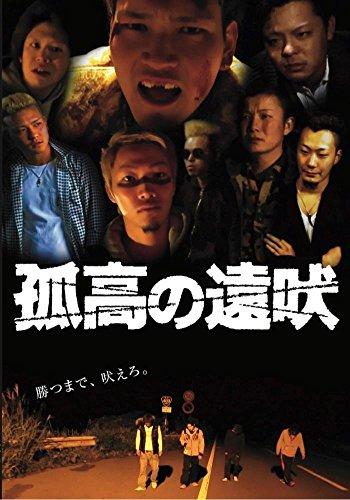孤高の遠吠 [DVD] (早期購入特典あり) -