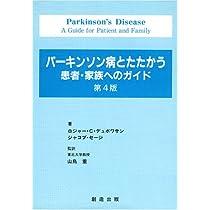 パーキンソン病とたたかう 患者・家族へのガイド