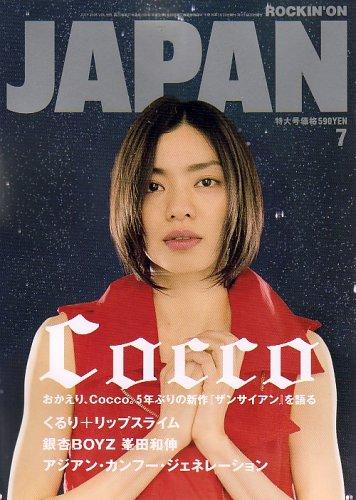 ROCKIN'ON JAPAN (ロッキング・オン・ジャパン) 2006年 07月号 [雑誌]の詳細を見る