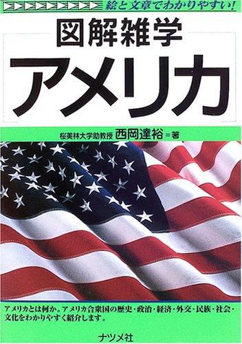 アメリカ (図解雑学)