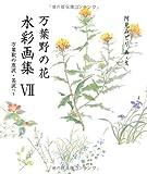 万葉野の花水彩画集 7―万葉歌の意訳・英訳つき (銀の小箱・アートギャラリー)