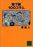 地下鉄100コラム (講談社文庫) 画像