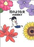 花のような女(ヒト) (MF文庫)