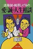 遠藤誠・梶原しげるの愛と誠の人生相談 画像
