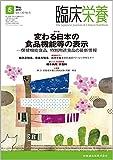 臨床栄養 130巻5号 変わる日本の食品機能等の表示 -保健機能食品,特別用途食品の最新情報