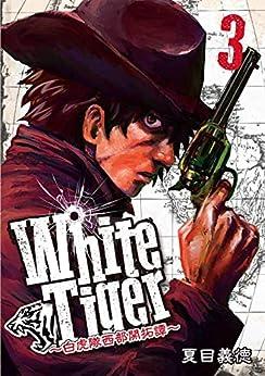 [夏目義徳] White Tiger ホワイトタイガー~白虎隊西部開拓譚~ 全03巻