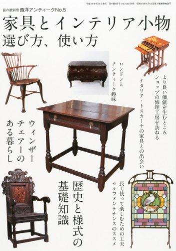 目の眼別冊 西洋アンティーク5 家具とインテリア小物 選び方、使い方 201...