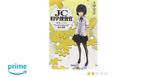 """JC科学捜査官 雛菊こまりと """"ひ..."""