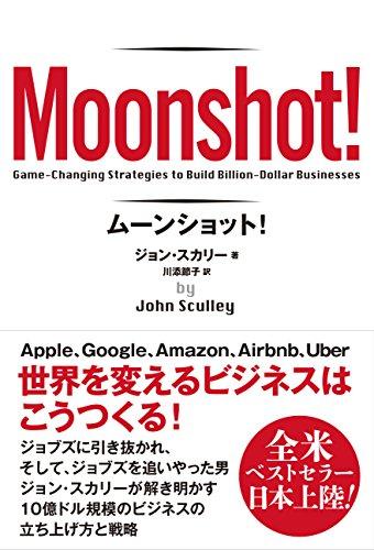 ムーンショット! -Moonshot!の詳細を見る