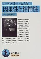 ニールス・ボーア論文集〈1〉因果性と相補性 (岩波文庫)