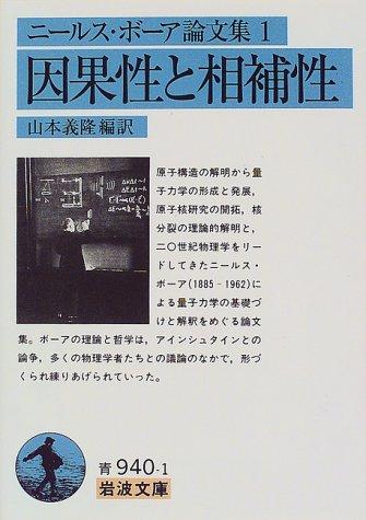 ニールス・ボーア論文集〈1〉因果性と相補性 (岩波文庫)の詳細を見る